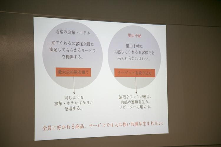 岩佐十良-講演11